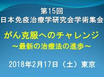 日本免疫治療学研究会 学術集会