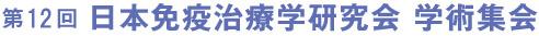 第12回 日本免疫治療学研究会 学術集会