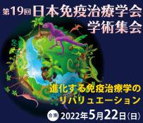 日本免疫治療学会 学術集会